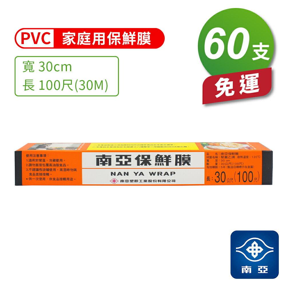 南亞PVC保鮮膜 家庭用 (30cm*100尺) (60支) 免運費