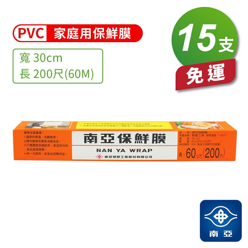 南亞PVC保鮮膜 家庭用 (30cm*200尺) (15支) 免運費