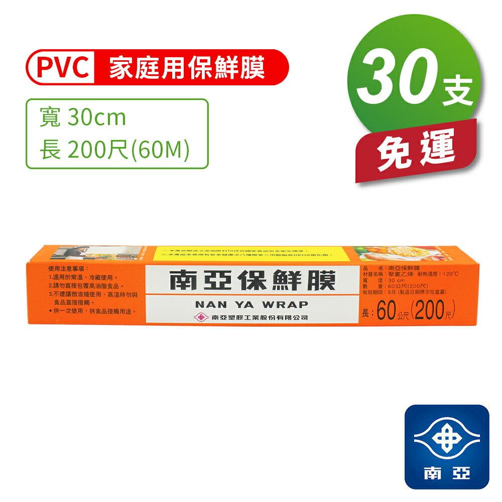 南亞PVC保鮮膜 家庭用 (30cm*200尺) (30支) 免運費