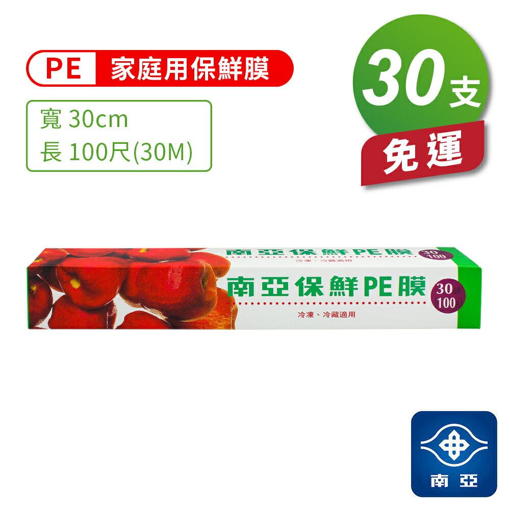 南亞PE保鮮膜 家庭用 (30cm*100尺) (30支) 免運費