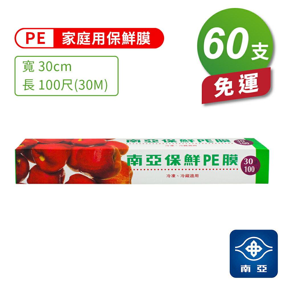 南亞PE保鮮膜 家庭用 (30cm*100尺) (60支) 免運費