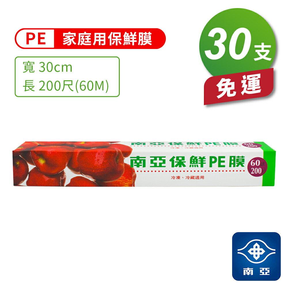 南亞PE保鮮膜 家庭用 (30cm*200尺) (30支) 免運費