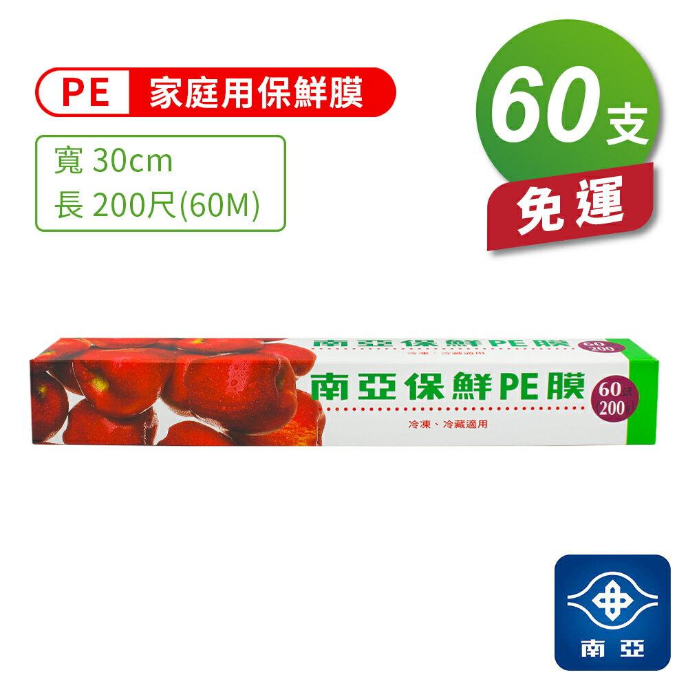 南亞PE保鮮膜 家庭用 (30cm*200尺) (60支) 免運費
