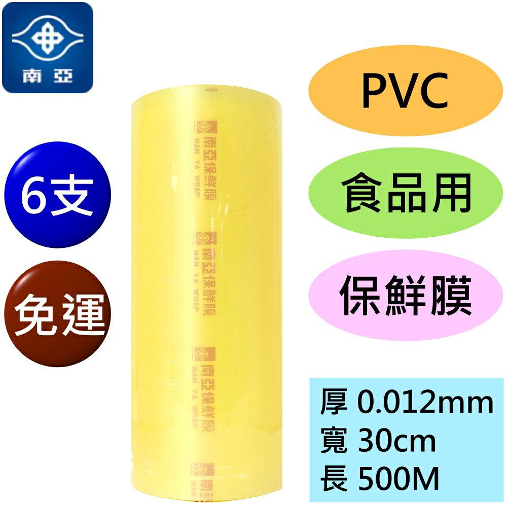 南亞 PVC 保鮮膜 食品用 (12ux30cmx500M) (6支) 免運費