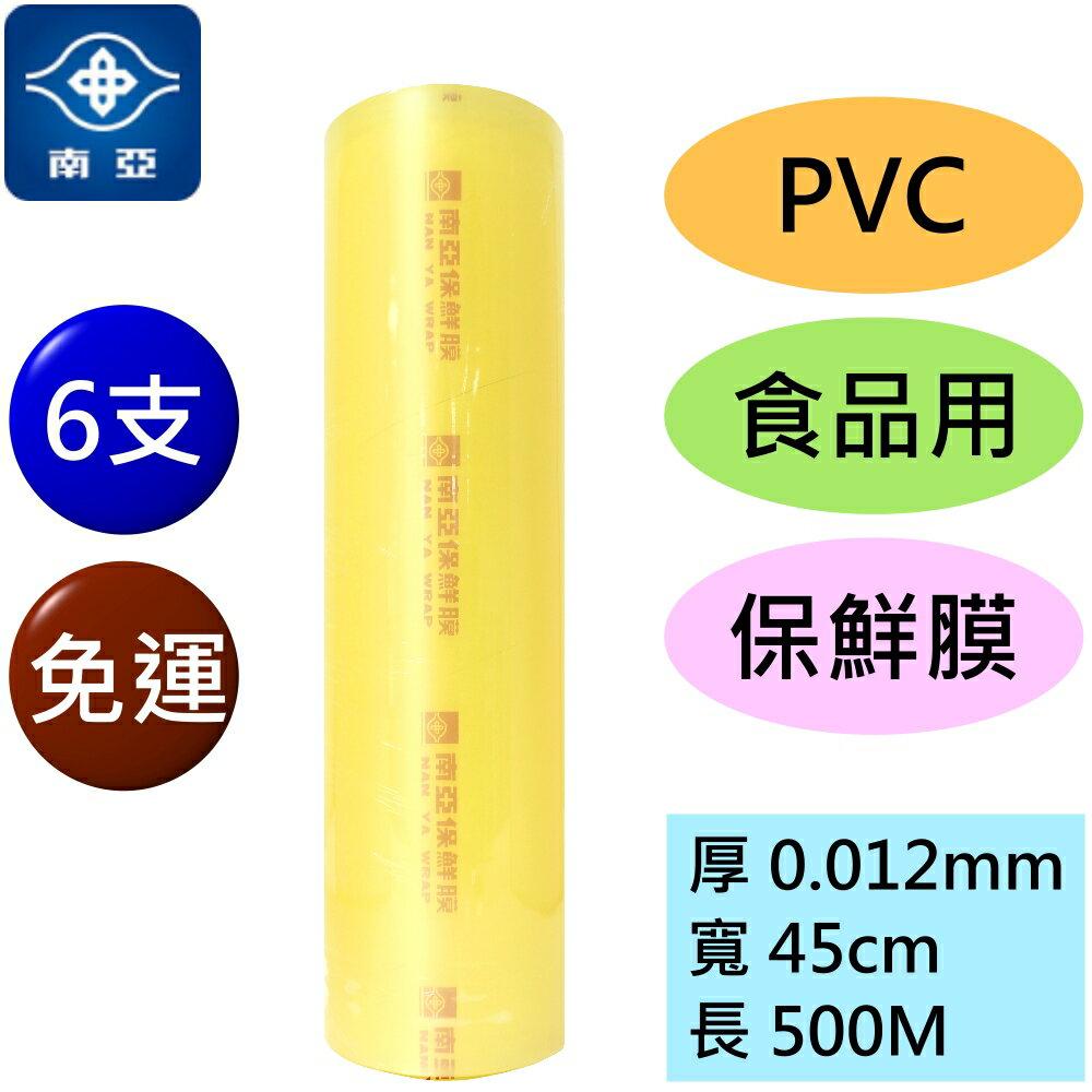 南亞 PVC 保鮮膜 食品用 (12ux45cmx500M) (6支) 免運費