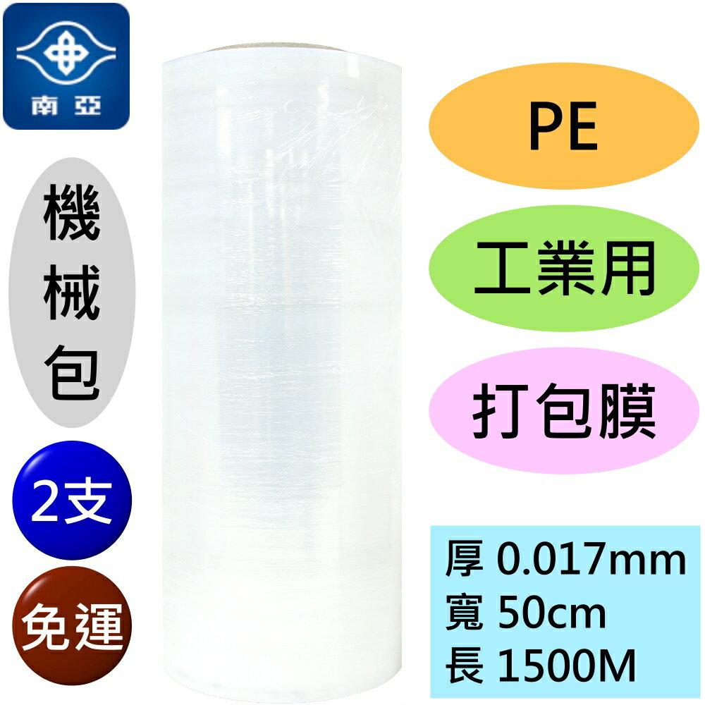 南亞 PE 打包膜 棧板膜 工業用 (機械包) (17ux50cmx1500M) (2支) 免運費