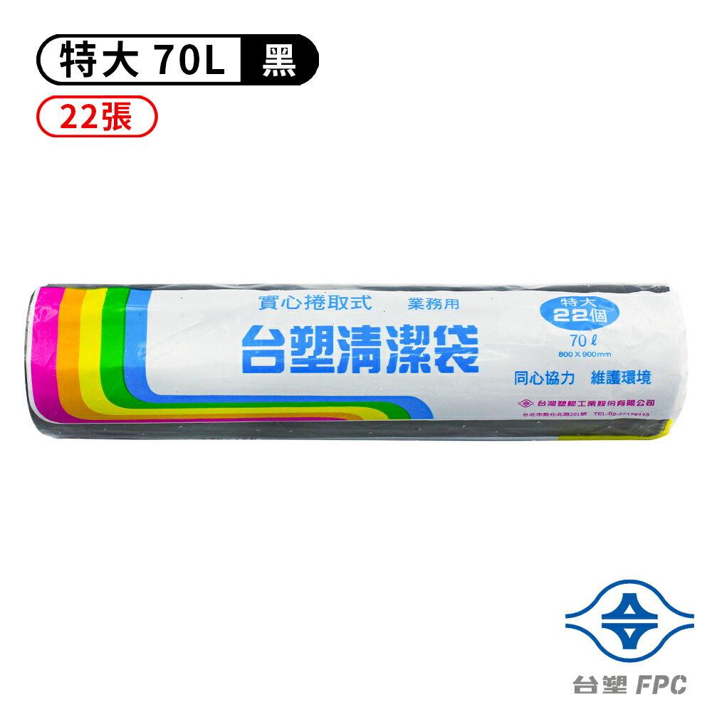 台塑 實心 清潔袋 垃圾袋 (特大) (70L) (80*90cm)