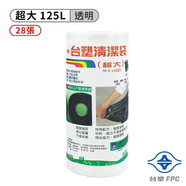 台塑實心清潔袋垃圾袋(超大)(透明)(125L)(90*110cm)