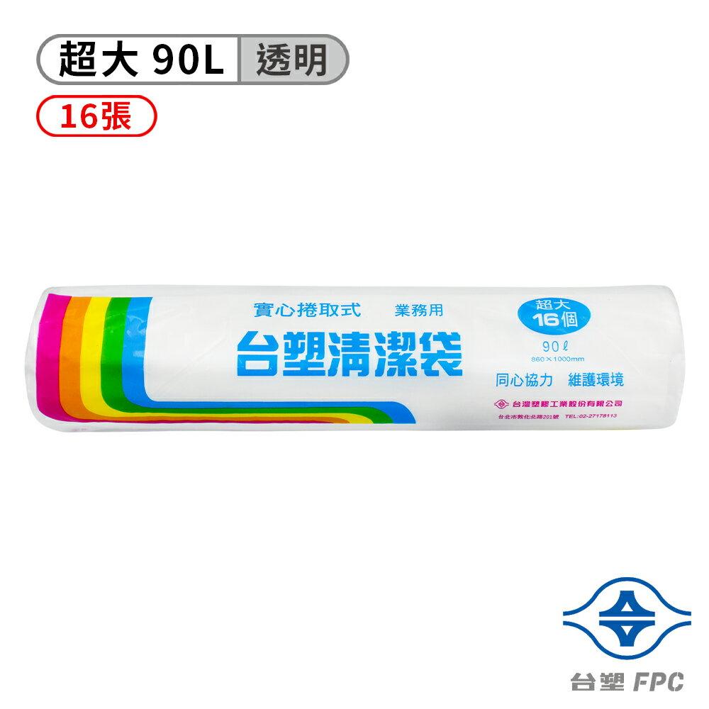 台塑 實心 清潔袋 垃圾袋 (超大) (透明) (90L) (86*100cm)