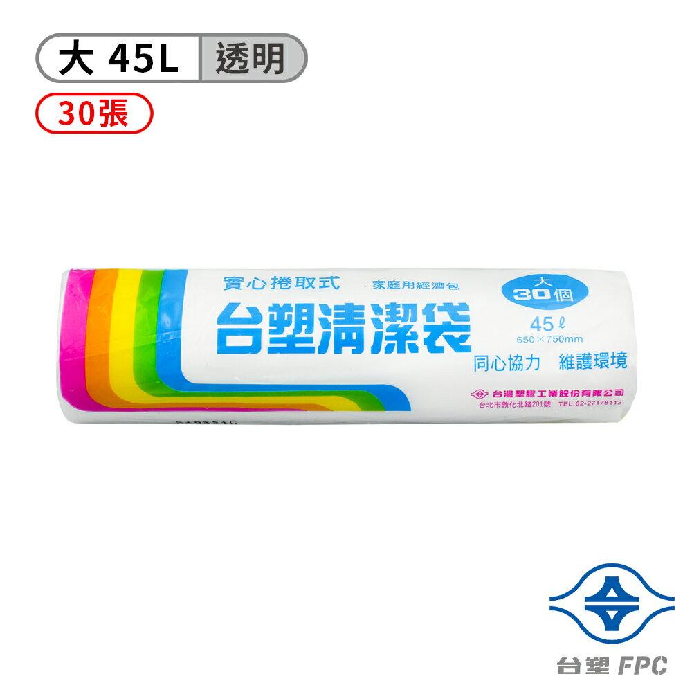 台塑 實心 清潔袋 垃圾袋 (大) (透明) (45L) (65*75cm)
