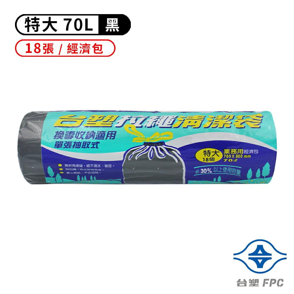 台塑 拉繩 清潔袋 垃圾袋 (特大) (黑色) (70L) (78*88cm)