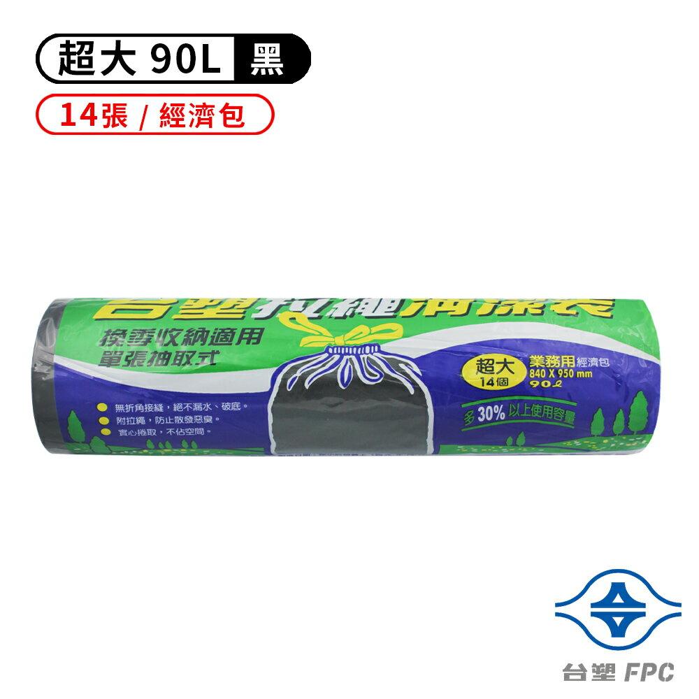 台塑 拉繩 清潔袋 垃圾袋 (超大) (黑色) (經濟包) (90L) (84*95cm)