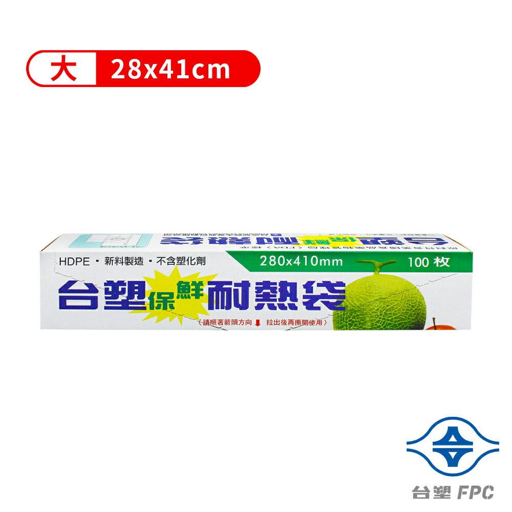 台塑保鮮耐熱袋 - (大)(28*41cm)