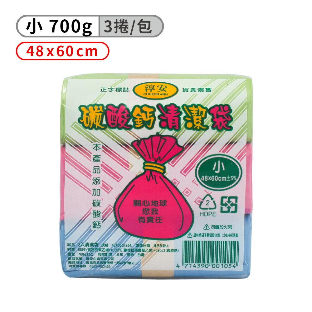 淳安碳酸鈣清潔袋-小 (3入)(48*60cm)