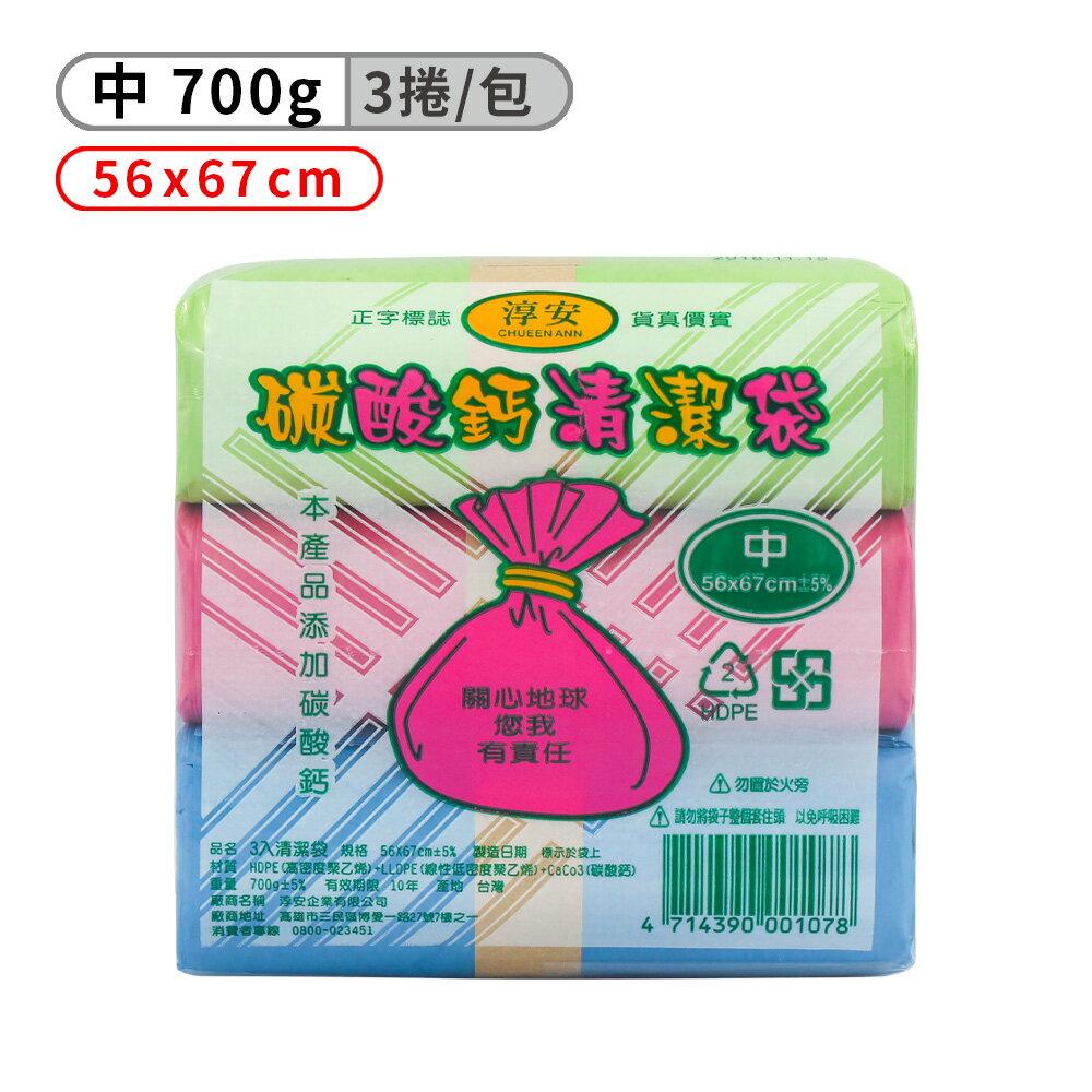 淳安碳酸鈣清潔袋-中 (3入)(56*67cm)