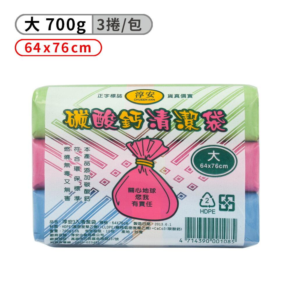 淳安碳酸鈣清潔袋-大 (3入)(64*76cm)