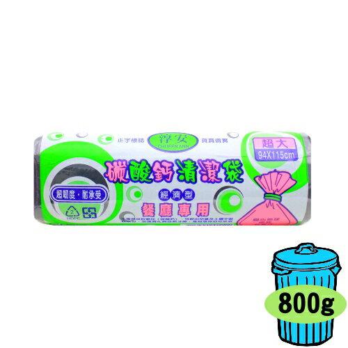 淳安碳酸鈣清潔袋 - 超大(1入)(94*115cm)