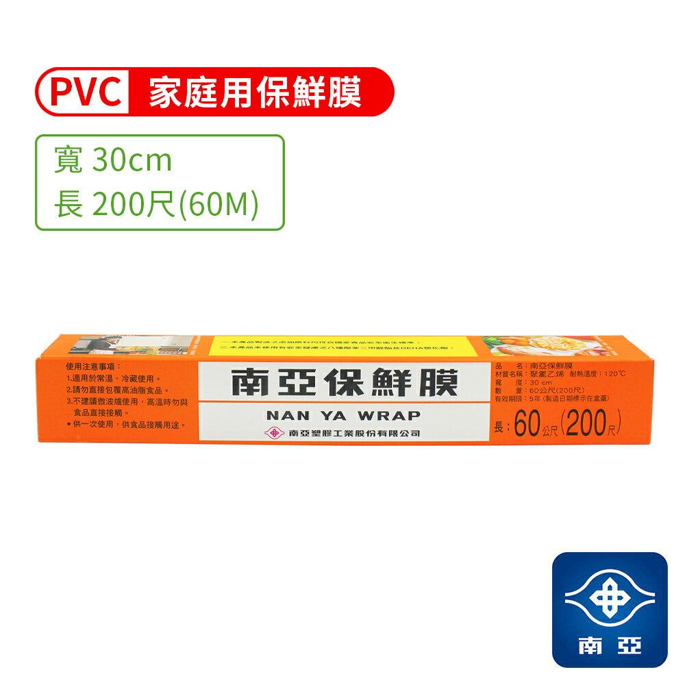 南亞PVC保鮮膜 (30cm*200尺)