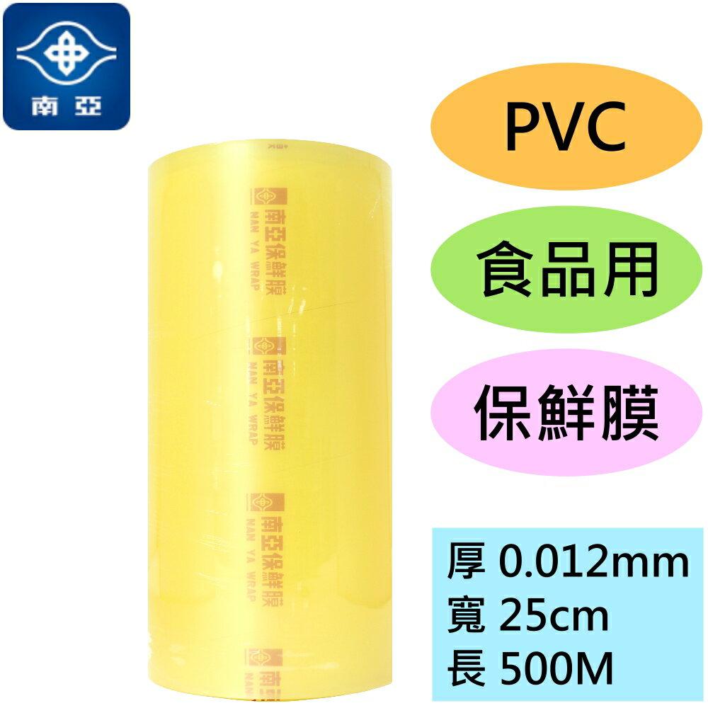 南亞 PVC 保鮮膜 食品用 (12ux25cmx500M)