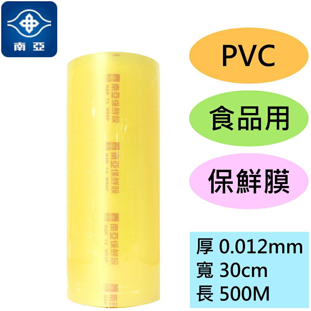 南亞 PVC 保鮮膜 食品用 (12ux30cmx500M)