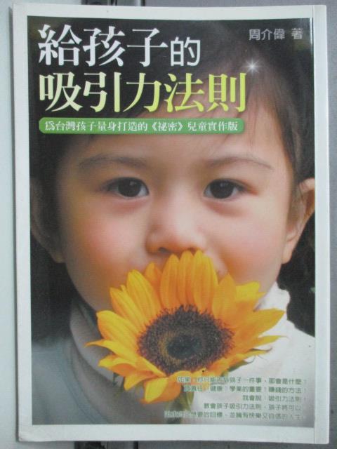 【書寶二手書T4/親子_HOG】給孩子的吸引力法則_周介偉