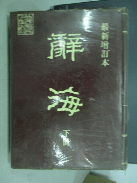 【書寶二手書T2/字典_PFK】辭海_下冊_民69