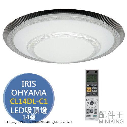 【配件王】日本代購 IRIS OHYAMA CL14DL-C1 LED吸頂燈 14疊 天花板燈 附遙控 另 HH-LC962A