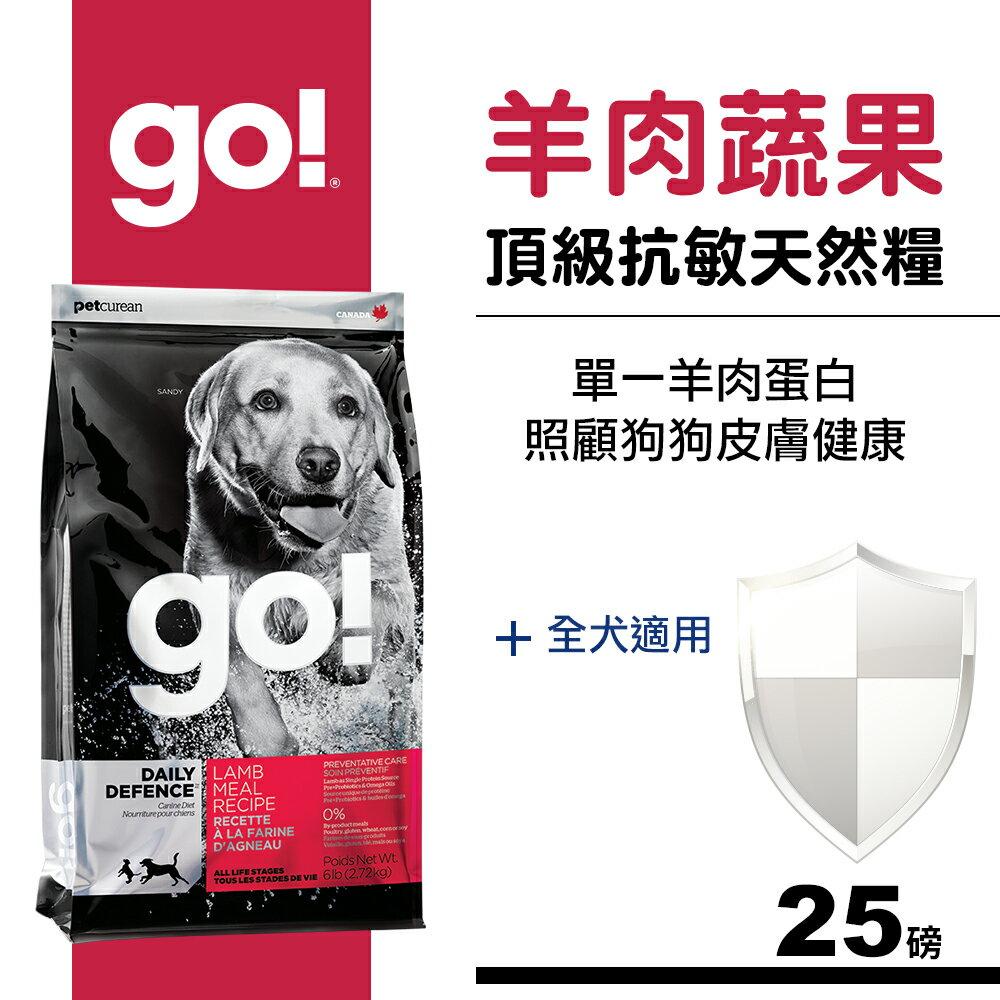 <br/><br/>  Go! 羊肉蔬果營養全犬配方(25磅)<br/><br/>