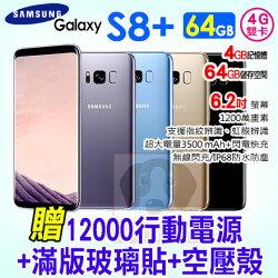 Samsung Galaxy S8 PLUS 4G/64G 贈12000行動電源+滿版玻璃貼+空壓殼 6.2吋 智慧型手機