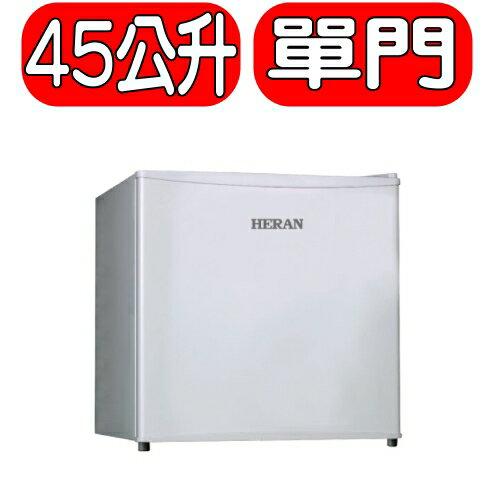 <br/><br/> 《特促可議價》HERAN禾聯【HRE-0511】《45公升》單門小冰箱<br/><br/>