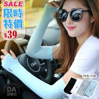 《運動用品任選兩件9折》韓國 slim 冰絲袖套 超涼感 防曬袖套 指套 3D無縫抗UV 抗紫外線 吸濕排汗 透氣 多色可選
