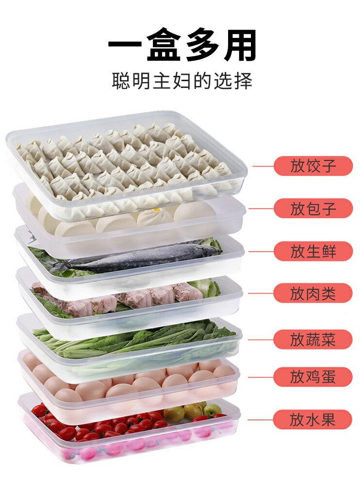 餃子盒食品級家用冷凍多層裝放冰凍水餃存放保鮮的托盤冰箱收納盒