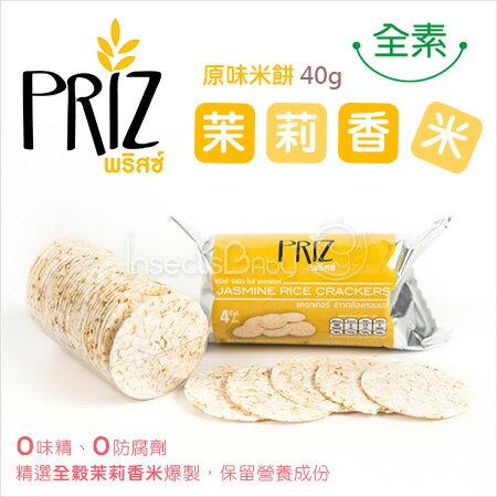 ✿蟲寶寶✿【派姿Prize】『寶寶的第一片零嘴』0鈉 / 0糖 / 0防腐劑原味米餅 - 茉莉香米 7M+