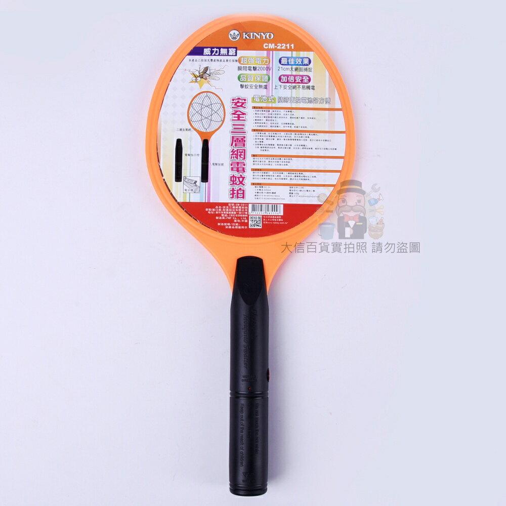 《大信百貨》CM-2211 安全三層網電蚊拍 電蚊拍 捕蚊拍 登革熱 滅蚊