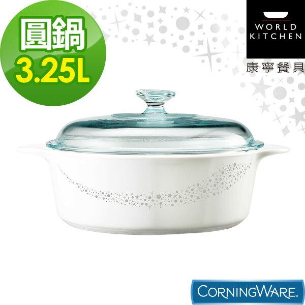 康寧CORELLE旗艦館:【美國康寧Corningware】3.25L圓形康寧鍋-璀璨星河