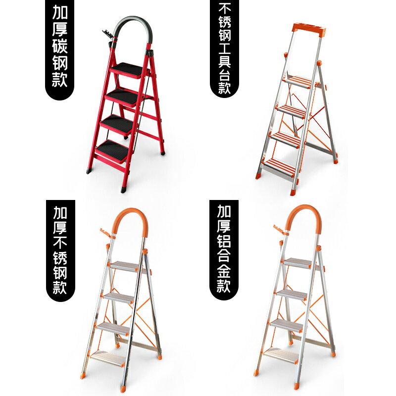 人字梯折疊四步樓梯合梯子加厚鋁合金踏板伸縮多功能