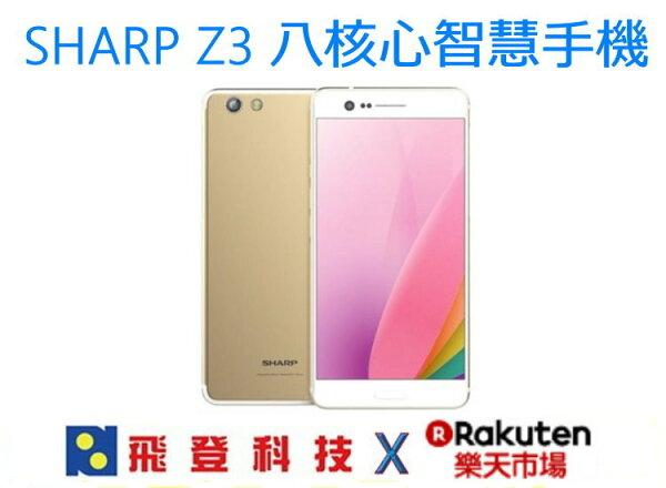 【看見美好】首購加送美國潮牌耳機SHARPZ3智慧型手機八核心5.7吋4G64GLTE+WCDMA雙卡雙待機3100MA大電量