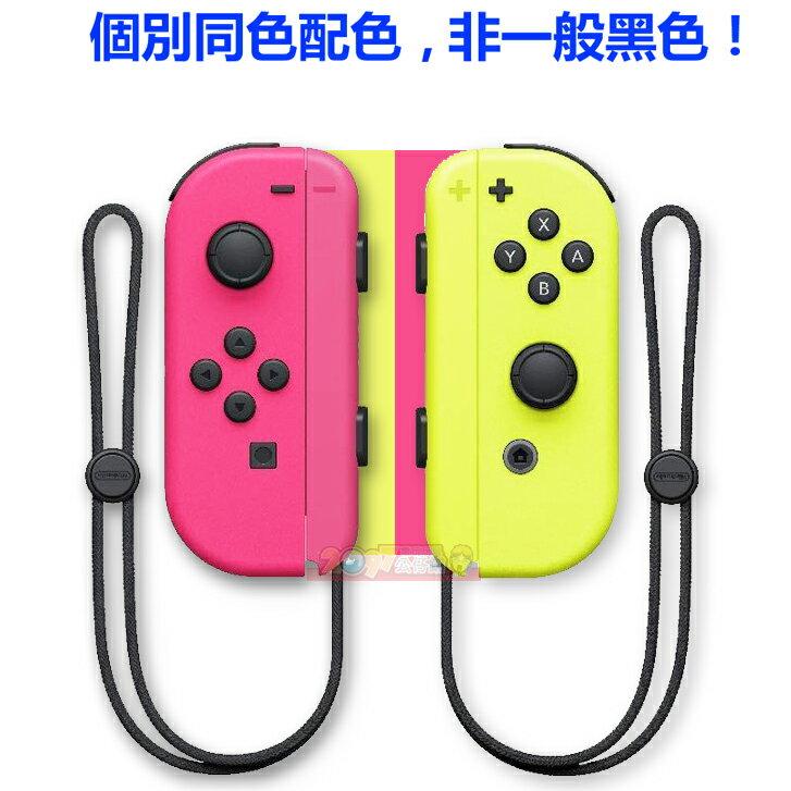 NS Joy-Con 控制器 電光粉紅+電光黃 任天堂原廠同捆版才有的特別款 日版 Nintendo Switch JoyCon