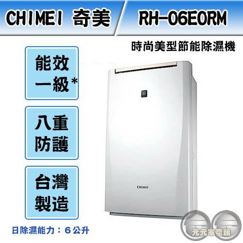 CHIMEI奇美時尚美型節能除濕機RH-06E0RM