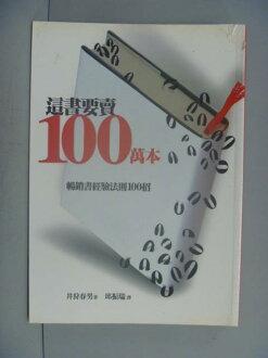 【書寶二手書T1/行銷_LEU】這書要賣100萬本_邱振瑞, 井狩春男
