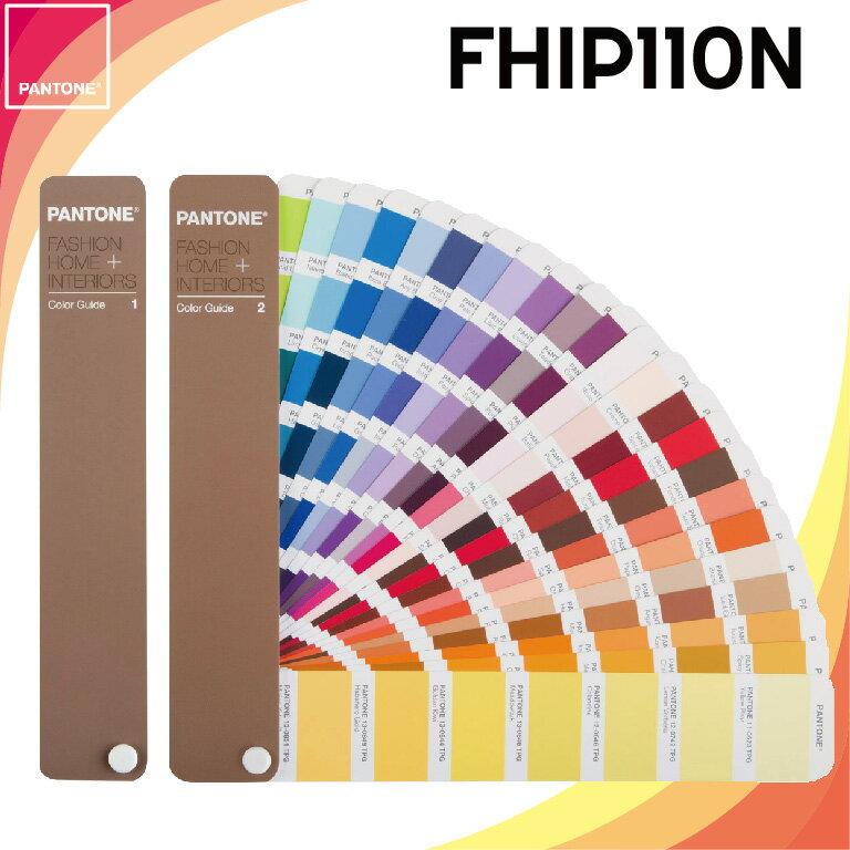 美國製造PANTONE 色彩指南 【color guide】FHIP110N (2310色) 兩本裝