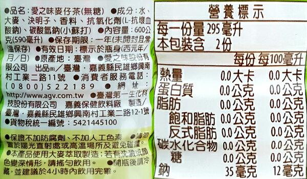 【領折價卷!馬上使用!】愛之味 麥仔茶-無糖 590ml (24入) / 箱【免運】 2