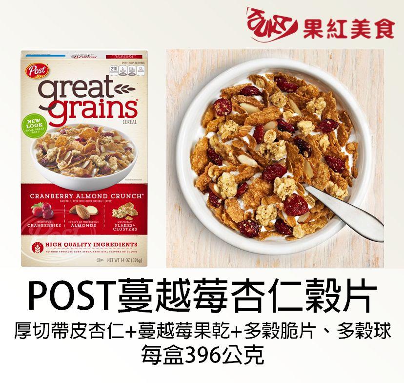 [超取599免運] POST 蔓越莓 杏仁 穀物 早餐 麥片 396g 小紅莓 穀片 脆片