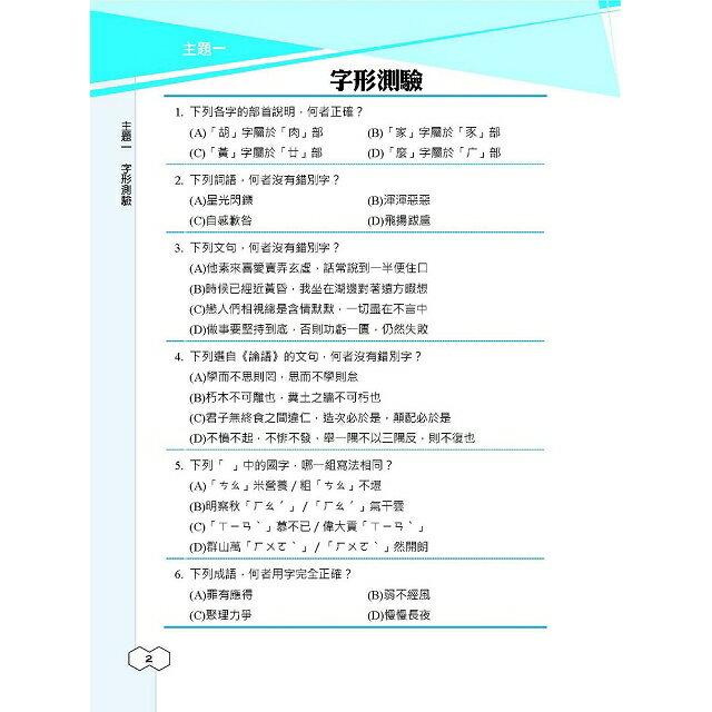2020年國文題庫攻略(初等、司法、地方、鐵路考試適用)(共1265題精華題,題題詳解)(五版) 1