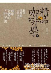 精品咖啡學(下)杯測、風味輪、金杯準則,咖啡老饕的入門天書