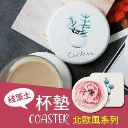 【北歐系列杯墊】硅藻土杯墊 天然硅藻泥吸水杯墊 創意隔熱墊 馬克杯咖啡杯墊【G0905】