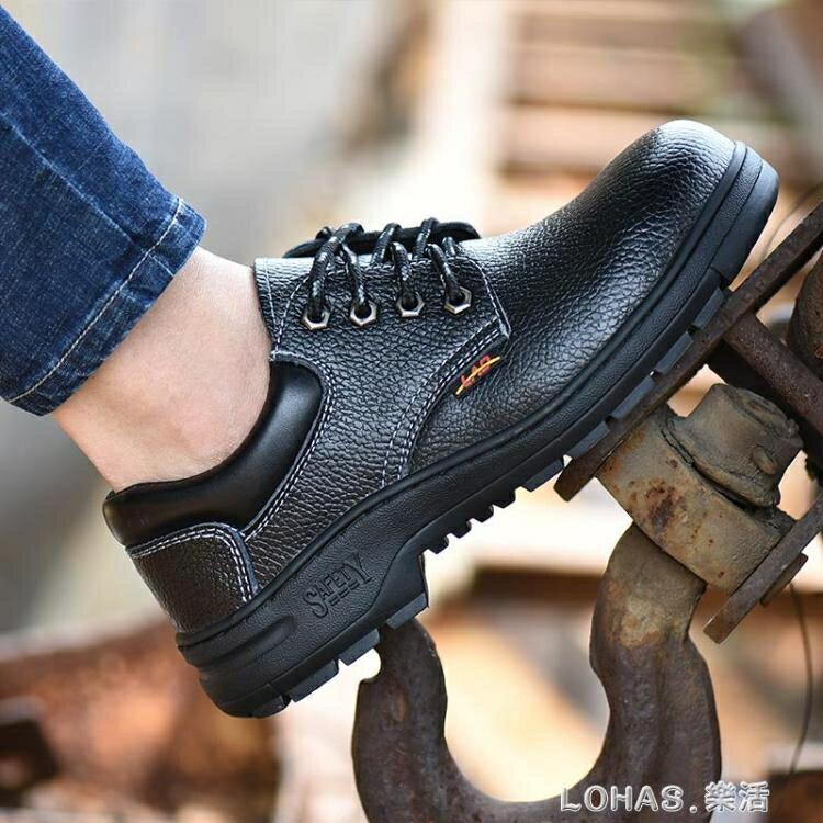 勞保鞋男士防臭輕便耐磨防砸防刺穿安全鞋電工絕緣工地冬季工作鞋 林之舍家居