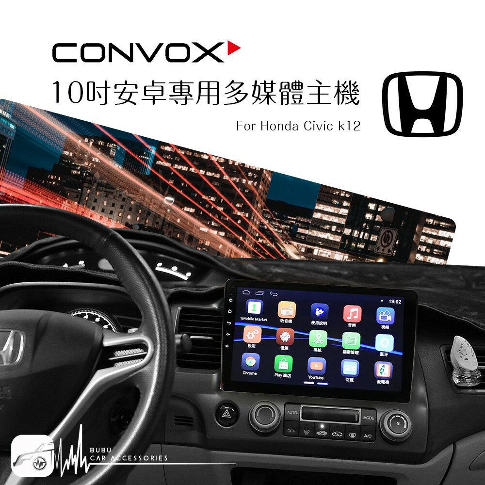 BuBu車用品 Honda civic k12【 10吋安卓多媒體專用主機】2G+16G Play商店 衛星導航