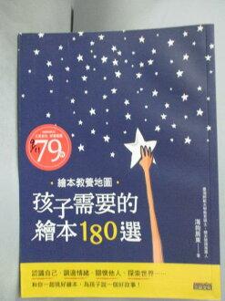 【书宝二手书T1/儿童文学_WFE】绘本教养地图:孩子需要的绘本180选_海狗房东