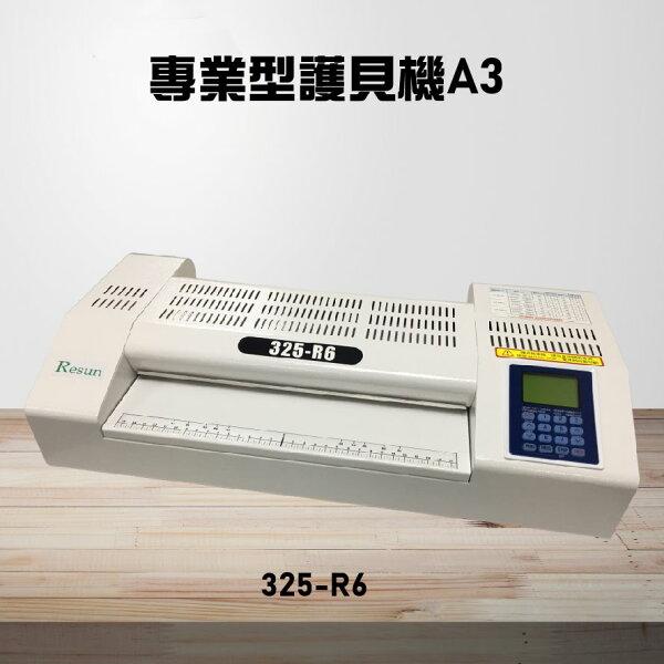 【辦公事務機器嚴選】Resun325-R6專業型護貝機A3膠膜封膜護貝印刷膠封事務機器韓國進口